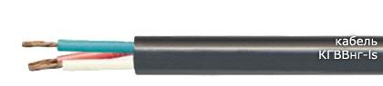 kgvvng-ls Особенности правильного выбора силового кабеля