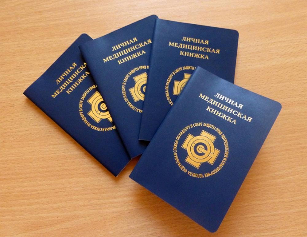 Медосмотр на медицинскую книжку в Москве Тверской