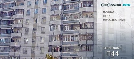 plastikovie_okna_v_domah_serii_p-44_ot_kompanii_okonshik Пластиковые окна в домах серии П-44 от компании «Оконщик»