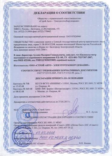 deklaraciya_o_sootvetstvii_produkcii_zachem_ona_nuzhna Декларация о соответствии продукции – зачем она нужна?
