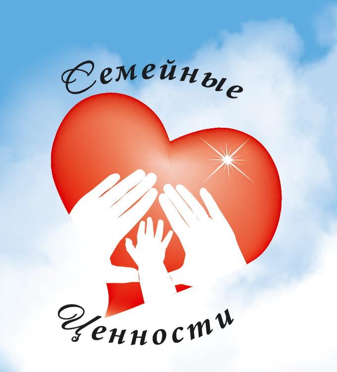 rebyonok_i_semejnie_cennosti_2 Ребёнок и семейные ценности