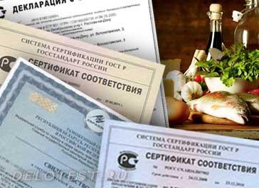 sertifikat_pishevoj_produkcii_i_tamozhennogo_soyuza-_est_li_neobhodimost_v_poluchenii Сертификат пищевой продукции и таможенного союза, есть ли необходимость в получении