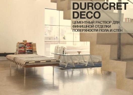 durocret-deco-2 Декоративные полы – красота и практичность в одном флаконе