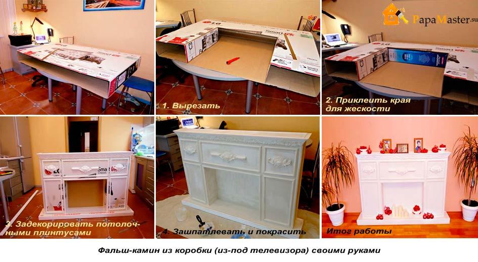 1019440751_w640_h640_dekorativnyj-kamin-10 Фальш-камин самостоятельно своими руками в квартире – это реально